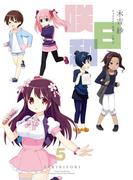 咲日和 5巻(ビッグガンガンコミックス)