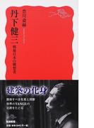丹下健三 戦後日本の構想者