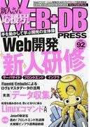 WEB+DB PRESS Vol.92 特集Web開発新人研修|データ収集|Linuxコマンド