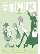 学園K 4巻(Gファンタジーコミックス)