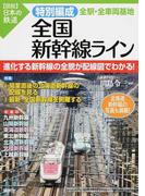 特別編成全国新幹線ライン全駅・全車両基地 進化する新幹線の全貌が配線図でわかる!