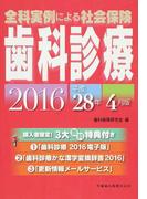 全科実例による社会保険歯科診療 平成28年4月版