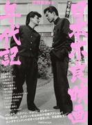 日本不良映画年代記 天下御免!