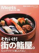 それいけ!街の鮨屋。 もっとデイリーに楽しんでよし!関西の鮨屋カタログ付き。