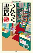 漫画・うんちく書店(メディアファクトリー新書)
