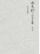 西尾幹二全集 第13巻 日本の孤独