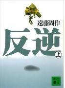 【全1-2セット】反逆(講談社文庫)