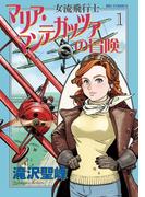 【全1-2セット】女流飛行士マリア・マンテガッツァの冒険(ビッグコミックス)