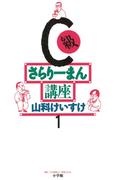 【全1-13セット】C級さらりーまん講座(コミックス単行本)