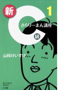 【全1-2セット】新C級さらりーまん講座(コミックス単行本)