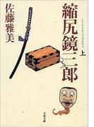 【セット商品】縮尻鏡三郎シリーズ9巻セット(文春文庫/文春e-book)