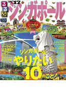 るるぶシンガポール'16~'17(るるぶ情報版(海外))