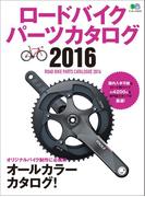 ロードバイクパーツカタログ2016