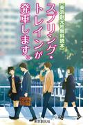 【東京創元社無料読本】スプリング・トレインが発車します。(創元推理文庫)