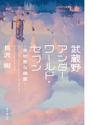 武蔵野アンダーワールド・セブン―意地悪な幽霊―