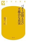 バターが買えない不都合な真実(幻冬舎新書)