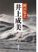 井上成美(新潮文庫)(新潮文庫)