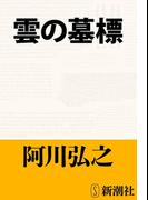 雲の墓標(新潮文庫)(新潮文庫)