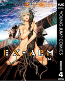 EX-ARM エクスアーム リマスター版 4(ヤングジャンプコミックスDIGITAL)
