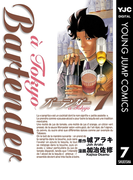 バーテンダー a Tokyo 7(ヤングジャンプコミックスDIGITAL)