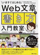 いますぐはじめるWeb文章の書き方入門教室 5つのステップで「読まれる→伝わる」文章が書ける!
