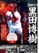【日めくり】 黒田博樹 - 一言入魂 - DVD付き