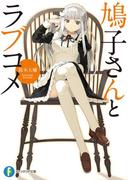 【全1-4セット】鳩子さんとラブコメ(富士見ファンタジア文庫)