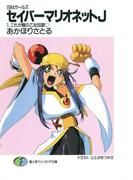 【全1-12セット】SMガールズ セイバーマリオネットJ(富士見ファンタジア文庫)
