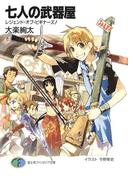 【1-5セット】七人の武器屋(富士見ファンタジア文庫)