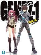 【1-5セット】GENEZ ジーンズ(富士見ファンタジア文庫)