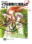 【1-5セット】黄昏色の詠使い(富士見ファンタジア文庫)