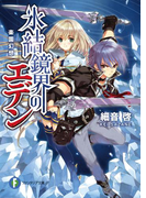 【全1-13セット】氷結鏡界のエデン(富士見ファンタジア文庫)