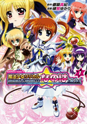 【1-5セット】ORIGINAL CHRONICLE 魔法少女リリカルなのはThe 1st(角川コミックス・エース)