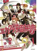 【1-5セット】ミカグラ学園組曲(ジーンシリーズ)