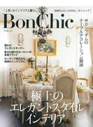 Bon Chic 美しい暮らしと住まいの情報誌 VOL.13 極上のエレガントスタイルインテリア