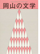 岡山の文学 岡山県文学選奨作品集 平成27年度