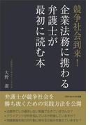 【期間限定価格】競争社会到来!企業法務に携わる弁護士が最初に読む本