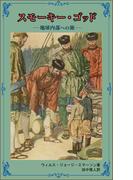 スモーキー・ゴッド――地球内部への旅――(マイカ文庫)