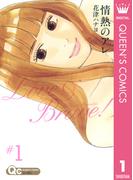 【期間限定価格】情熱のアレ 1(クイーンズコミックスDIGITAL)