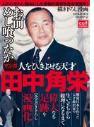 人をひきよせる天才 田中角栄 【合冊版】(カルトコミックス)