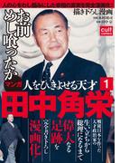 人をひきよせる天才 田中角栄 【分冊版】 1(カルトコミックス)