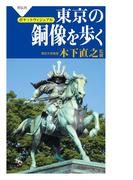 東京の銅像を歩く/ポケットヴィジュアル判