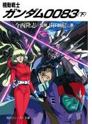 機動戦士ガンダム0083(下)(角川スニーカー文庫)