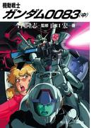 機動戦士ガンダム0083(中)(角川スニーカー文庫)