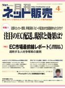 月刊ネット販売 2016年4月号