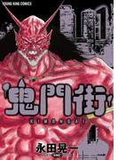 【全1-3セット】鬼門街(YKコミックス)