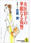 女医彩子の華麗なる復讐(光文社文庫)