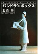 パンドラ'S ボックス(光文社文庫)