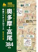 詳しい地図で迷わず歩く! 奥多摩・高尾384km(首都圏1000kmトレイル)