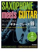 サックスに学ぶおいしいギター・フレーズ99+2 ジャズ編